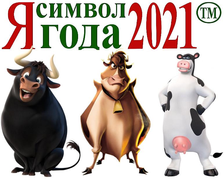 Новогодняя упаковка 2021 с символом года